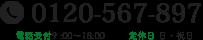 テキスト画像:お電話は0120-567-897 電話受付9:00〜18:00、定休日 日・祝日